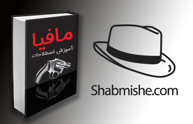 mafia-party-game-glassory-shabmishe